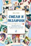 Смели и различни: Историите на 50 удивителни българки