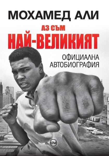 Мохамед Али: Аз съм най-великият