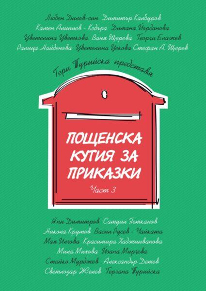 Пощенска кутия за приказки 3