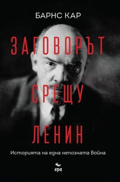 Заговорът срещу Ленин. Историята на една непозната война
