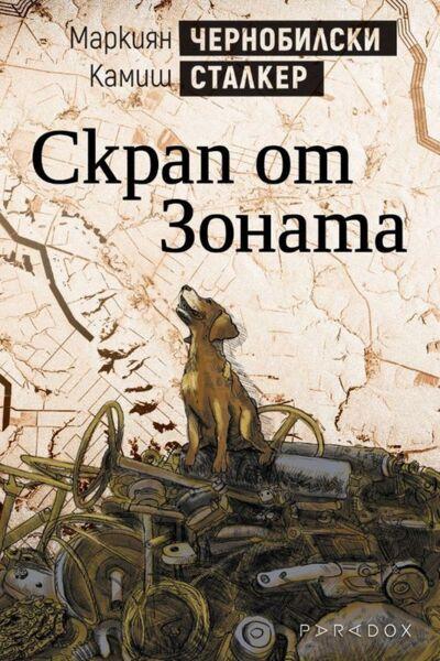 Чернобилски сталкер: Скрап от Зоната
