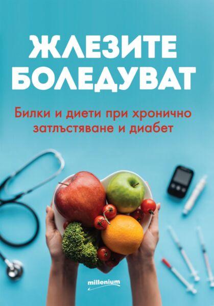 Жлезите боледуват. Билки и диети при хронично затлъстяване и диабет