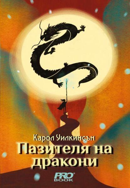 Пазителя на дракони