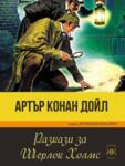Разкази за Шерлок Холмс