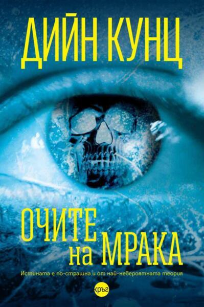 Очите на мрака