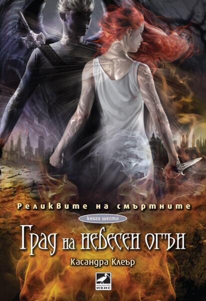 Град на небесен огън (Реликвите на смъртните 6)