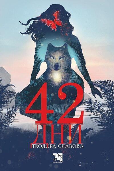 42 дни