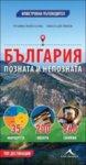 България - позната и непозната. Топ дестинации (илюстрован пътеводител)