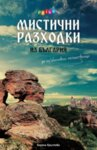 Мистични разходки из България за не/обикновени пътешественици