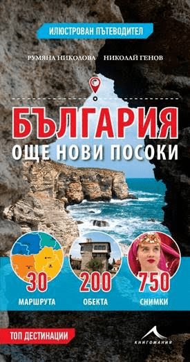 България - още нови посоки