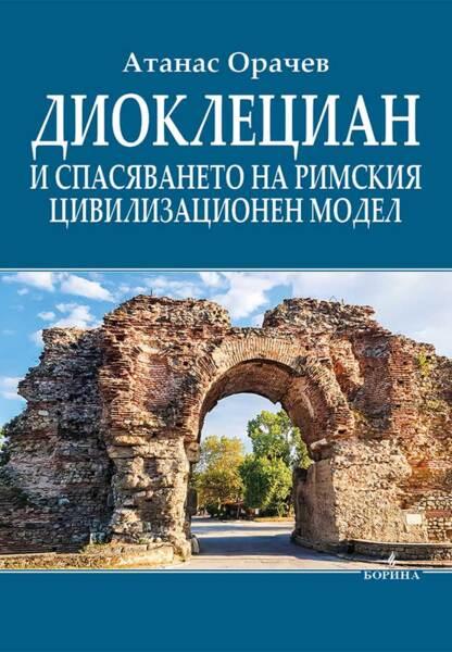 Диоклециан и спасяването на римския цивилизационен модел