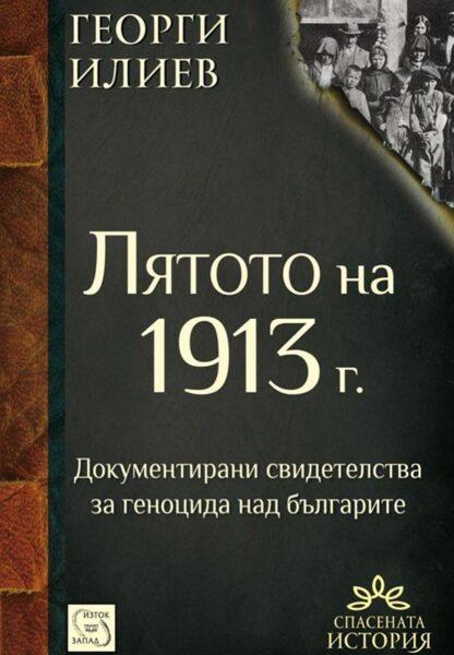 Лятото на 1913