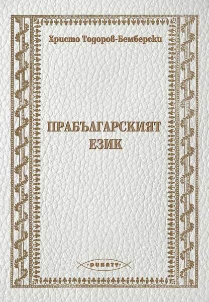 Прабългарският език