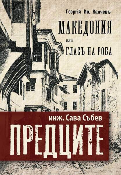 Македония или гласъ на роба - Георгiй Капчевъ/ Предците - инж. Сава Събев
