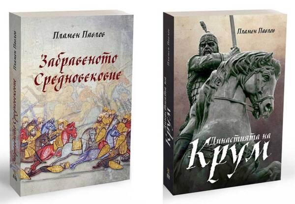 "Колекция ""Българското средновековие"" - Пламен Павлов"