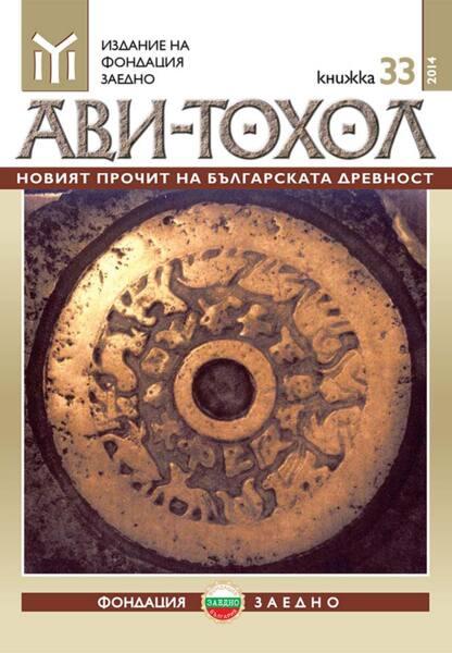 """Списание """"Ави-Тохол"""" книжка 33"""