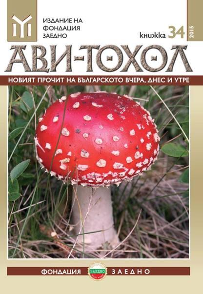 """Списание """"Ави-Тохол"""" книжка 34"""
