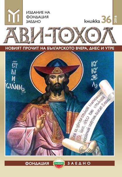 """Списание """"Ави-Тохол"""" книжка 36"""