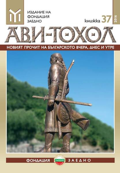 """Списание """"Ави-Тохол"""" книжка 37"""