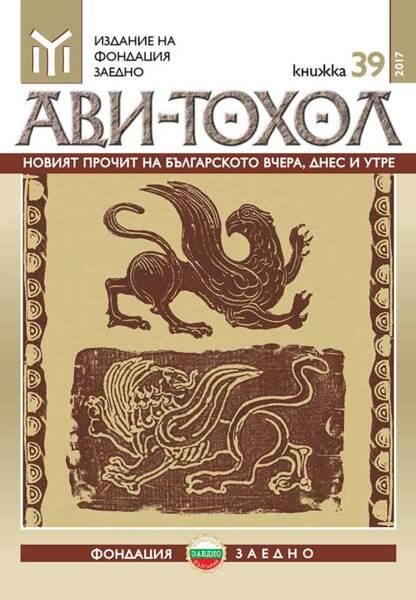 """Списание """"Ави-Тохол"""" книжка 39"""