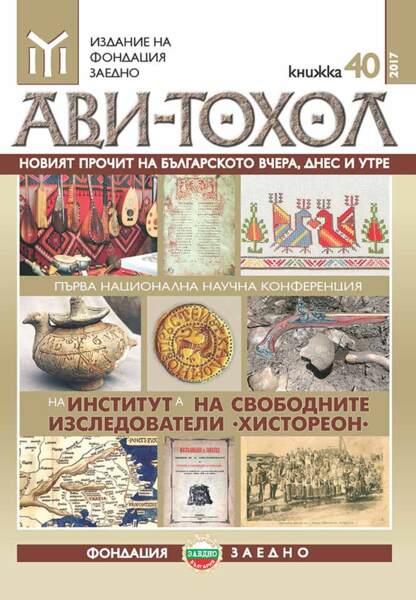 """Списание """"Ави-Тохол"""" книжка 40"""
