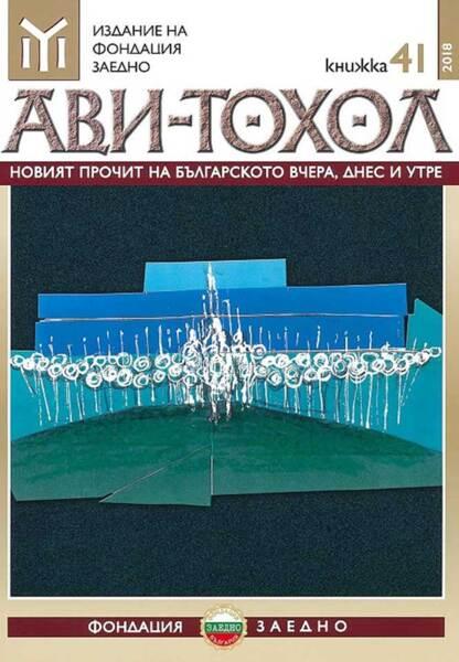 """Списание """"Ави-Тохол"""" книжка 41"""