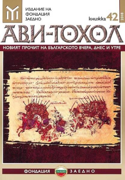 """Списание """"Ави-Тохол"""" книжка 42"""