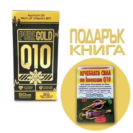 Pure Gold Q10 - 60 софтгел капсули с Подарък Книга
