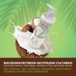 Балсам за коса с кокосово масло 240 ml-Copy