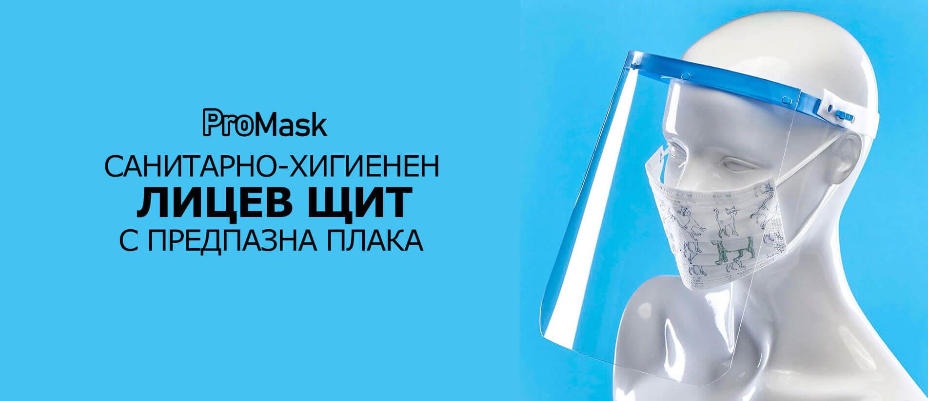 Предпазем шлем за лице. Изработен от материали, които позволяват лесна дезинфекция. Комбинирайте с маски с филтър или санитарни маски за оптимална защита.