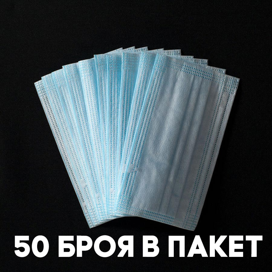 Кутия с 50 броя еднократни маски. Купи трислойни санитарни маски със сертификати за качество от Promask. Поръчай онлайн евтини маски за еднократна употреба.