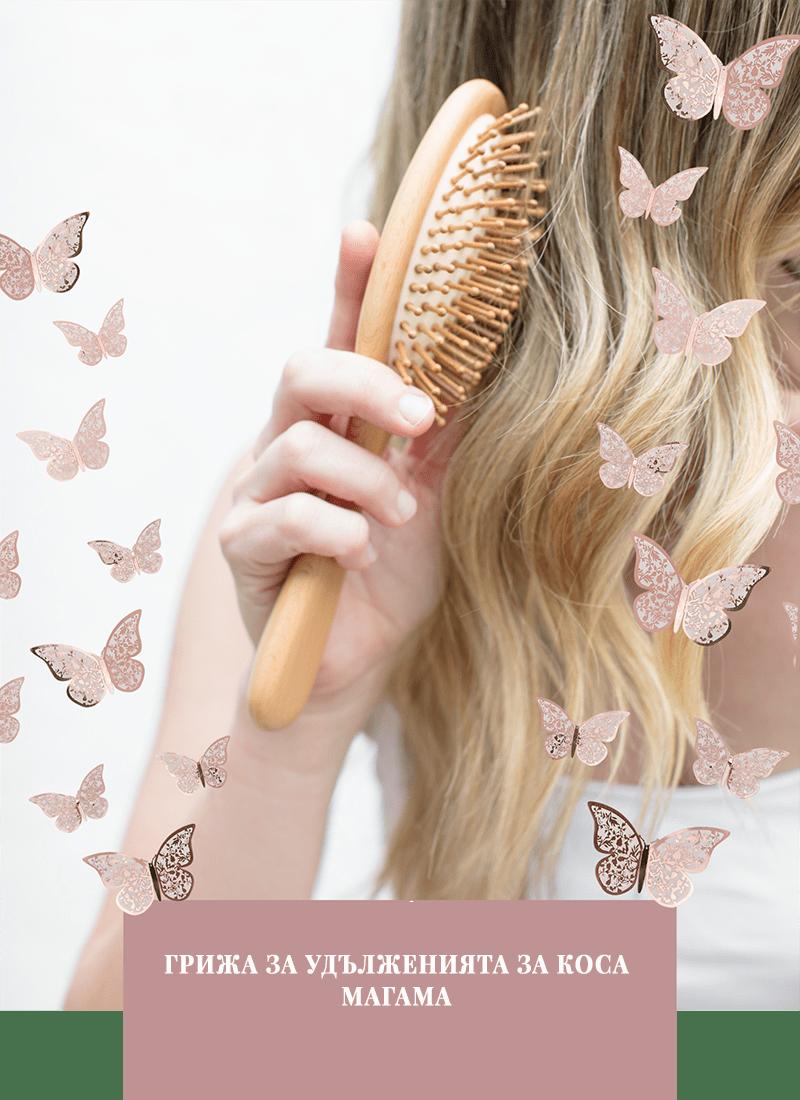 Какво трябва да знаем за поддръжката на удълженията за коса?