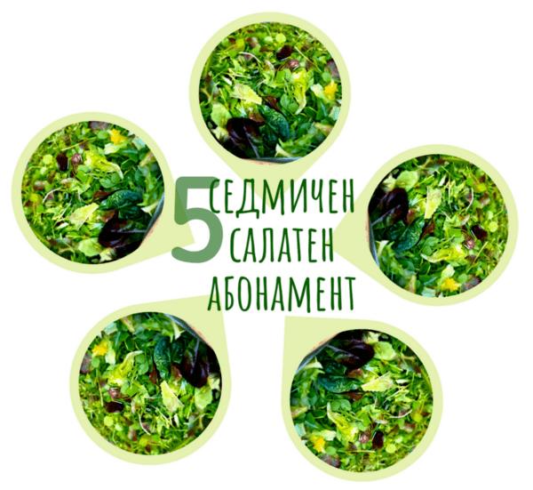 5-седмичен салатен абонамент