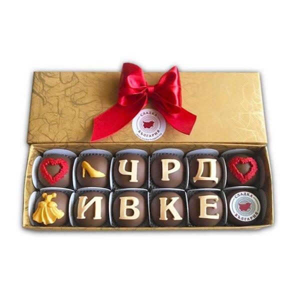 Кутия декорирани бонбони ЧРД Ивке