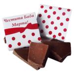 Белгийски шоколад Честита Баба Марта