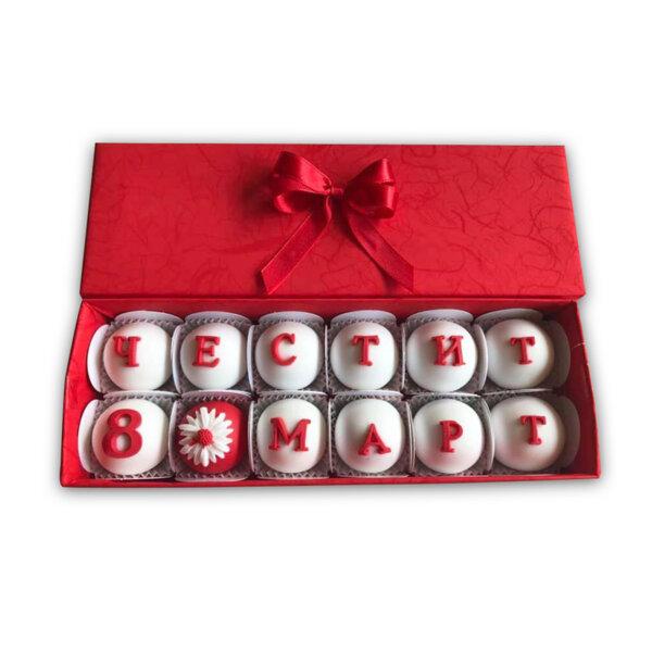 Кутия декорирани бонбони Честит 8 март