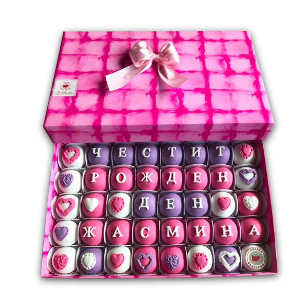 Кутия декорирани бонбони ЧРД Жасмина