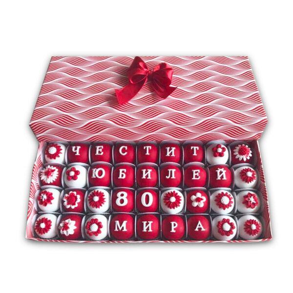 Кутия декорирани бонбони за Юбилей с пожелания