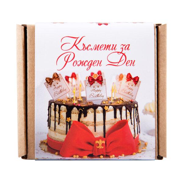 Късмети за рожден ден ПОДАРИ КЪСМЕТ