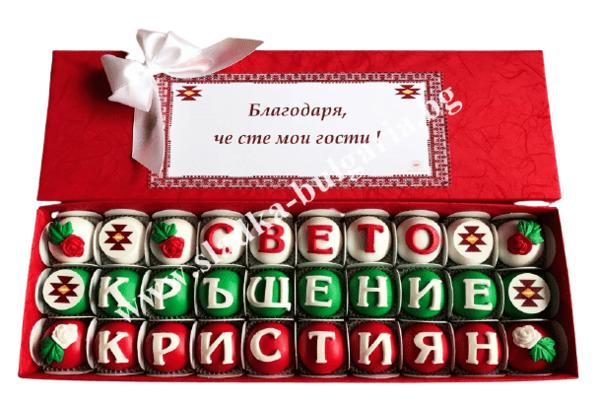 Кутия бонбони за Свето кръщение с българска шевица
