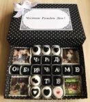 Подарък за рожден ден за Мъж / Кутия бонбони + сладки със снимки
