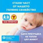 """T MARKET и SOS """"Детски селища"""" със съмвестна инициатива"""