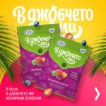 Свежо лято - 20 артикула в пакет