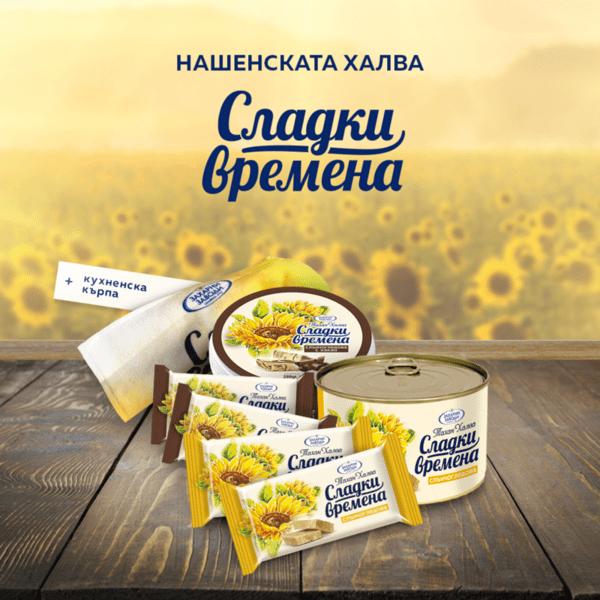 "Пакет ""Нашенска халва Сладки времена"" - 7 артикулa"