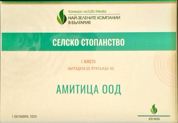 Най зелена компаниния 2020 в сектор Селско стопанство