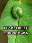 ХЕЛИКОВЕКС- срещу памукова нощенка