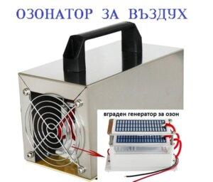 Озонатори за Въздух Изображение