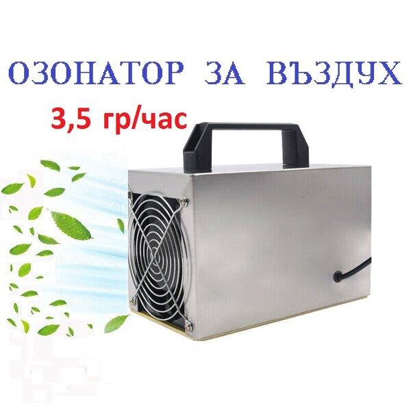 Озонатор за въздух 3,5 гр/ч за площи до 20 м2