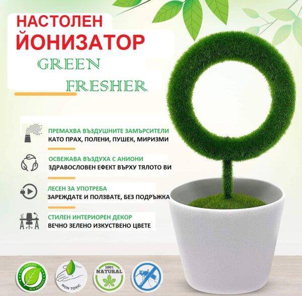 НАСТОЛЕН ЙОНИЗАТОР GREEN FRESHER