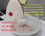 ОЗОНАТОР ЗА ВОДА И ВЪДУХ мод. БЧ-400
